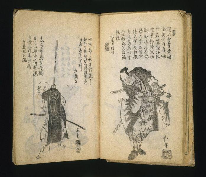 Gishi Shozo Sanshi (Annotated Portraits of Loyal Retainers)